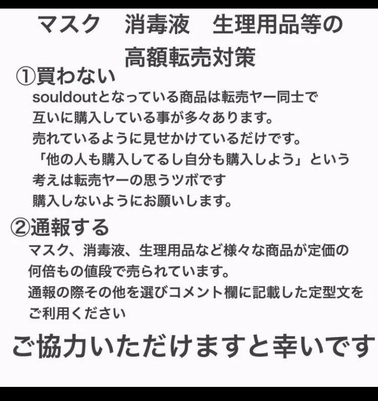 メルカリから引用させていただきました。生理用品が3000円で売り切れてたのおかしいと思った。転売屋さんはタッグチームなのか。