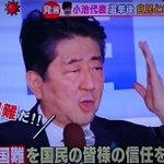 Image for the Tweet beginning: #安倍はやめろ お前が国難だ!!!@AbeShinzo