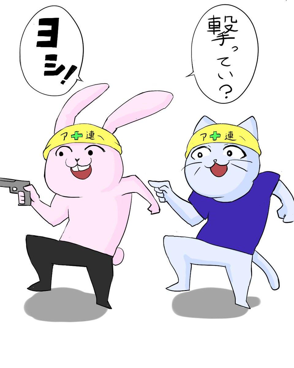 ご安全に!#ア連 #アニマル連邦 #現場猫