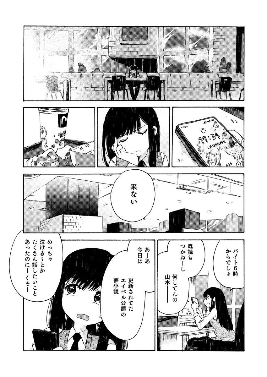 フードコートで女子高生が喋るだけ 第9話(1/2)#創作漫画#漫画が読めるハッシュタグ