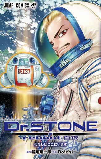 Dr.STONEの豪華外伝『Dr.STONE reboot:百夜』が、3/4に発売です。書影出ましたー!本編と同じくBOICHI先生が執筆!今回は原作もBOICHI先生で、僕がセリフなどをフル監修させていただきました。百夜たちの宇宙ステーションを掘り下げた、ifストーリー。千空たちも出るよ!よろしくお願石ます!