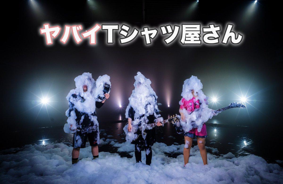 【大癒着決定!】ヤバイTシャツ屋さんの新曲「泡 Our Music」が、まさかの「いち髪」のCMソングに決定!!やったー!!🧴放映は3月6日(金)から開始です!!この曲が収録された新シングル「うなぎのぼり」は・・・フラゲ日まで【あと17日】ぜひ予約してください!