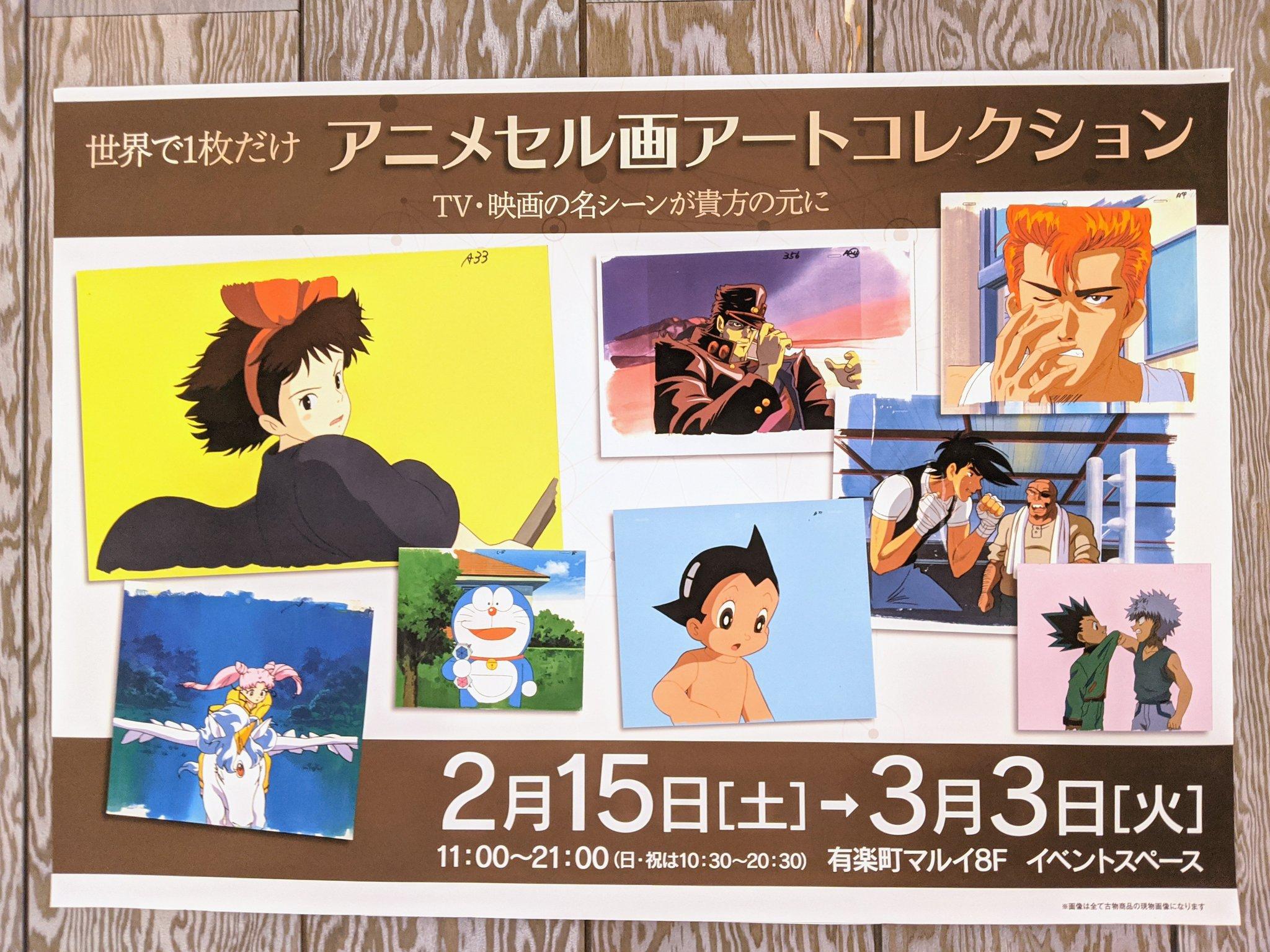 アニメセル画アートコレクション