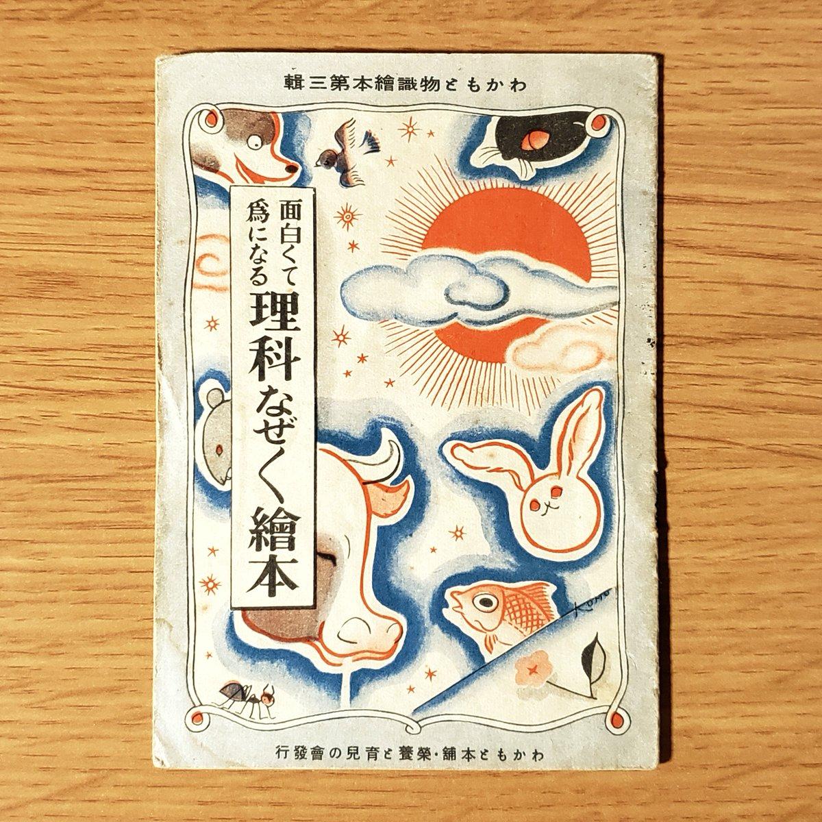 """Twitter पर PICOROCO: """"今日買った薄くて小さい本。『面白くて為に ..."""