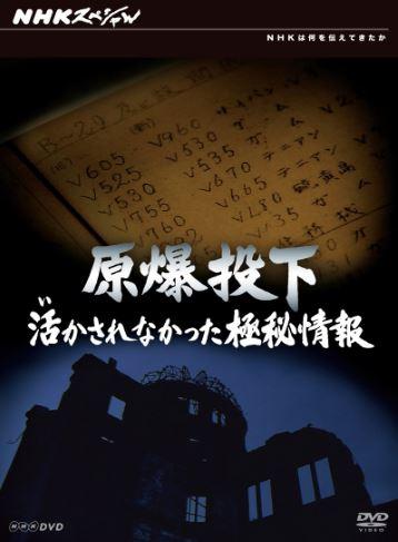 #広島 ・ #長崎 で原爆搭載機の空襲警報が鳴らなかった! #NHK スペシャル #原爆 #米軍 https://t.co/yQiPVabGTE  https://t.co/YH6aPSWFWA