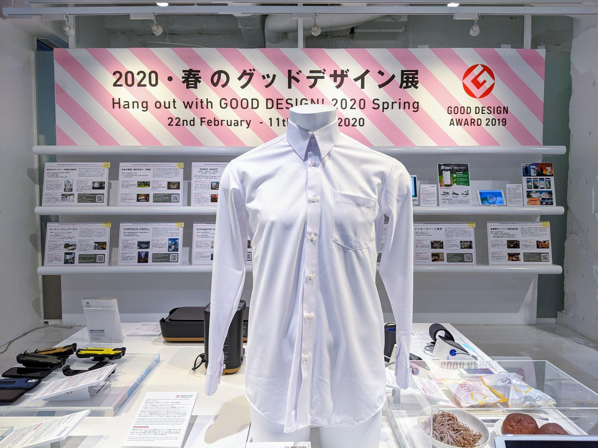 2020・春のグッドデザイン