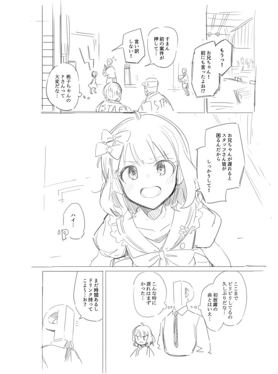 周防桃子P大変漫画
