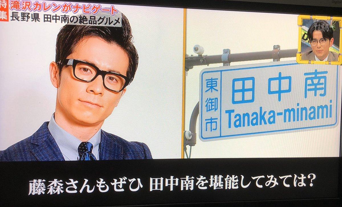 慎吾 田中 みな 実 藤森