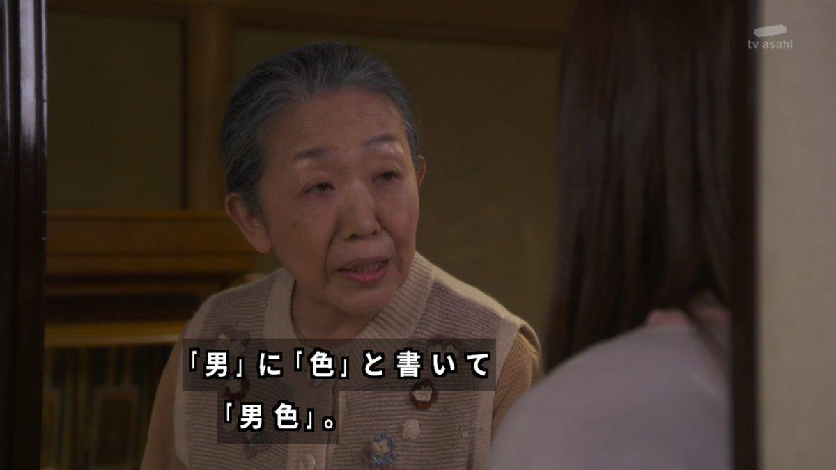 スーパー 字幕