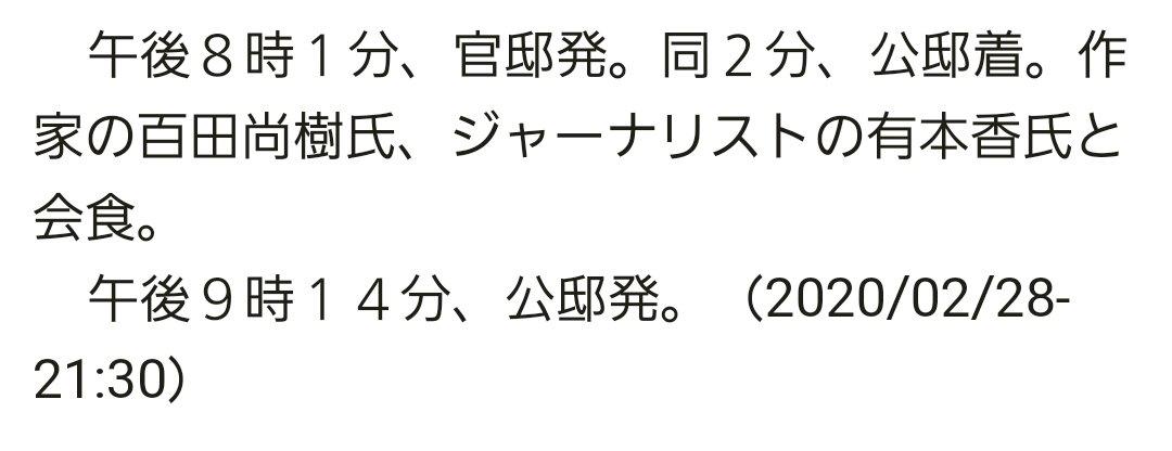 はい?なぜ今夜、非常時にあるといえるわが国の総理が、百田尚樹氏や有本香氏と会食しなければならないのですか?
