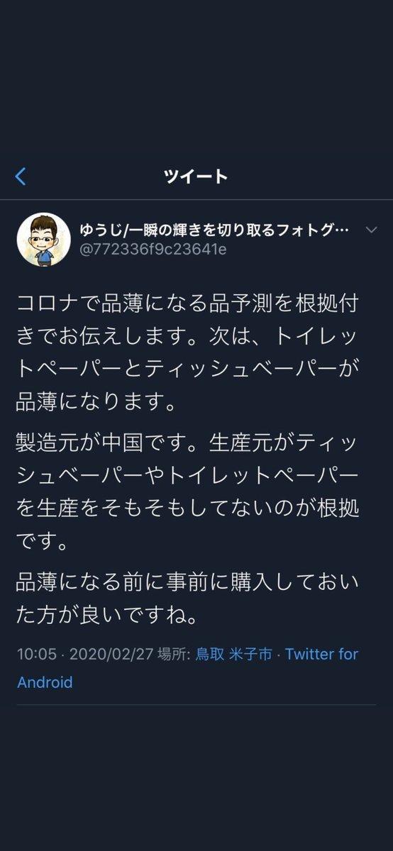 富田 優史