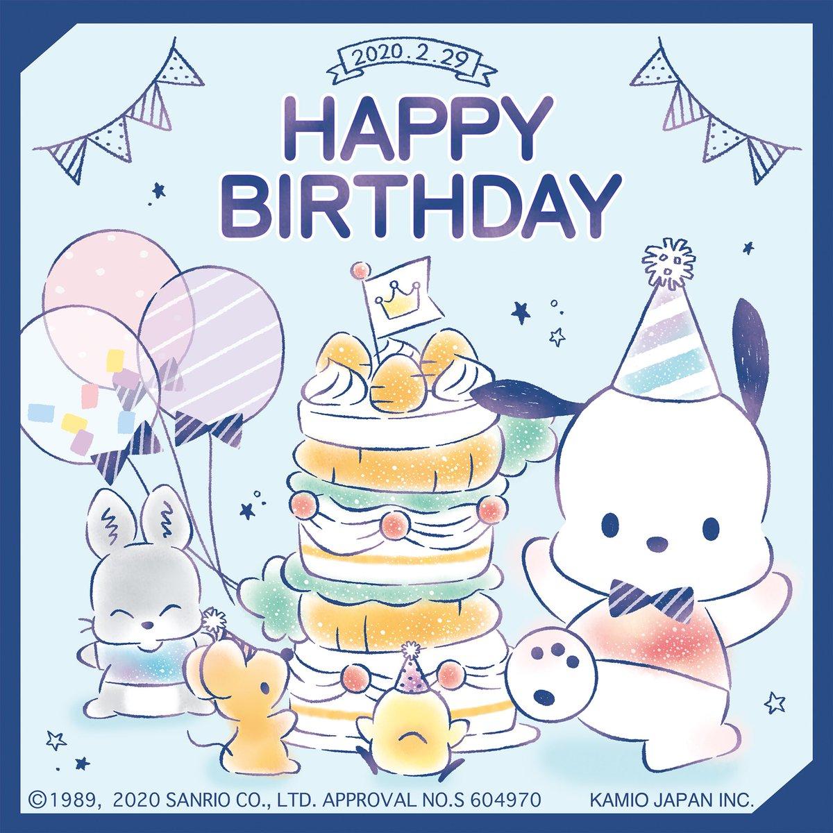 ✨🥕2月29日🥕✨今日は、4年に1度のうるう年にやって来るポチャッコのお誕生日!!✨💕お誕生日おめでとう💕✨楽しいこといっぱいの1年になりますように♪ #ポチャッコ生誕祭 #ポチャッコ #ぽちゃっこ #POCHACCO