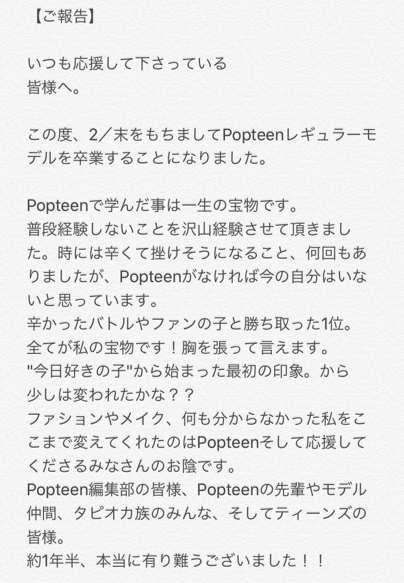 【ご報告】この度、2月末をもちましてPopteenレギュラーモデルを卒業する事になりました。1年半本当に本当にありがとうございました!Popteenで出逢った皆さんが本当に大好きです。😭💜