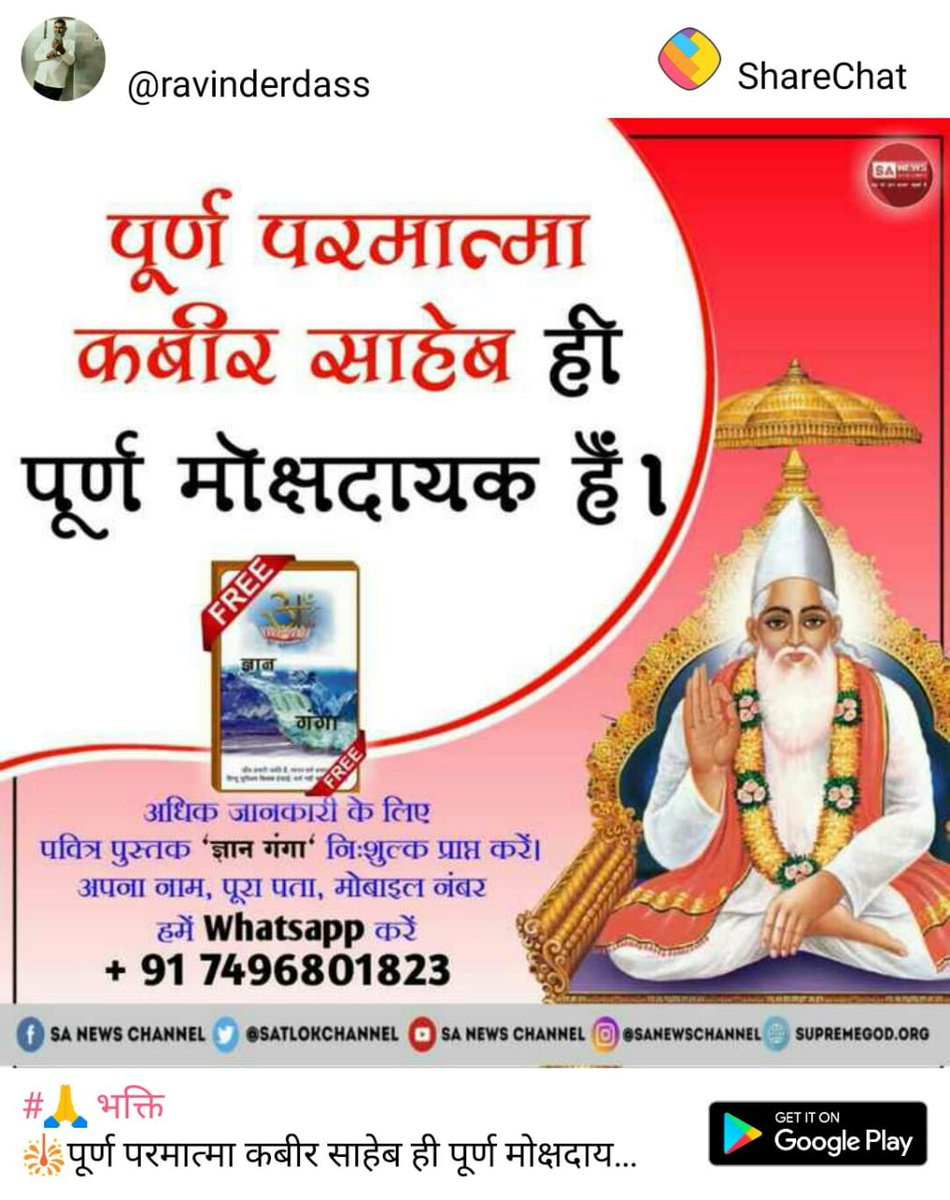 #ThursdayThoughts Complete God KavirDev has come in all four ages. Even before the creation of Srishti and Vedas, there existed human-like Kavir Dev in the Anami folk. Kabir God created Satlok again, later created Parbrahma, Brahma's Lokas and Vedas.