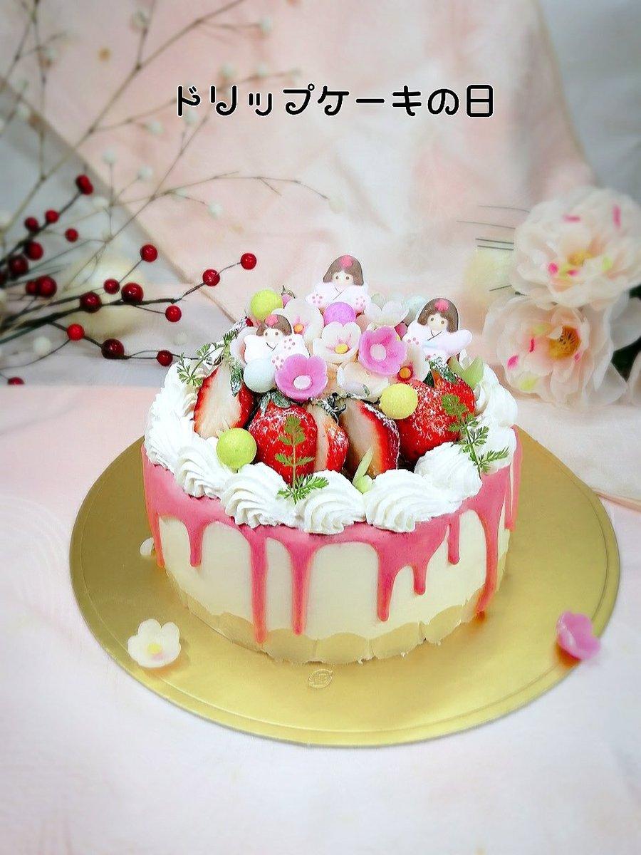 ケーキ ひな祭り