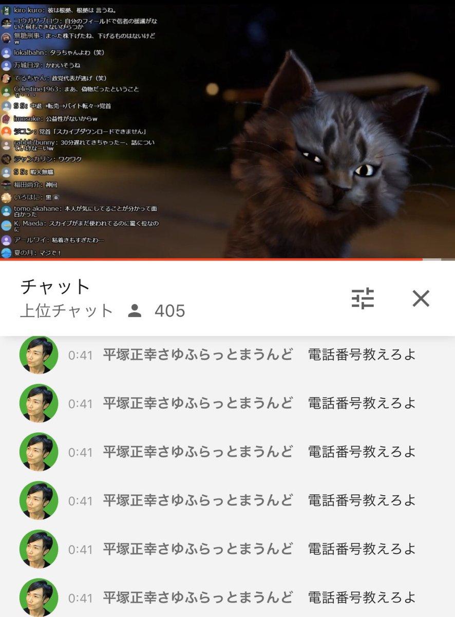 Twitter 平塚 正幸