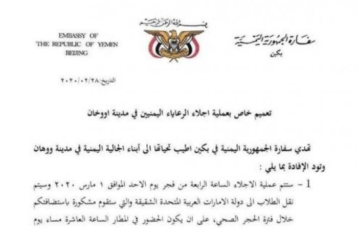 بدء عملية إجلاء الرعايا اليمنيين من ووهان الأحد المقبل إلى الإمارات http://dlvr.it/RQx4pF #الإمارات #اليوم_السابع #اليمن