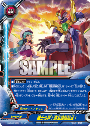 Wait... is that a Loli handshaking a Mecha?  What cardgame is this? <br>http://pic.twitter.com/RLusgIwyKa
