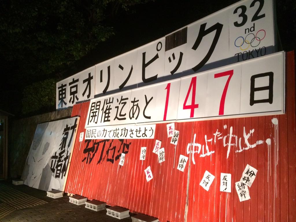 オリンピック 中止 Akira