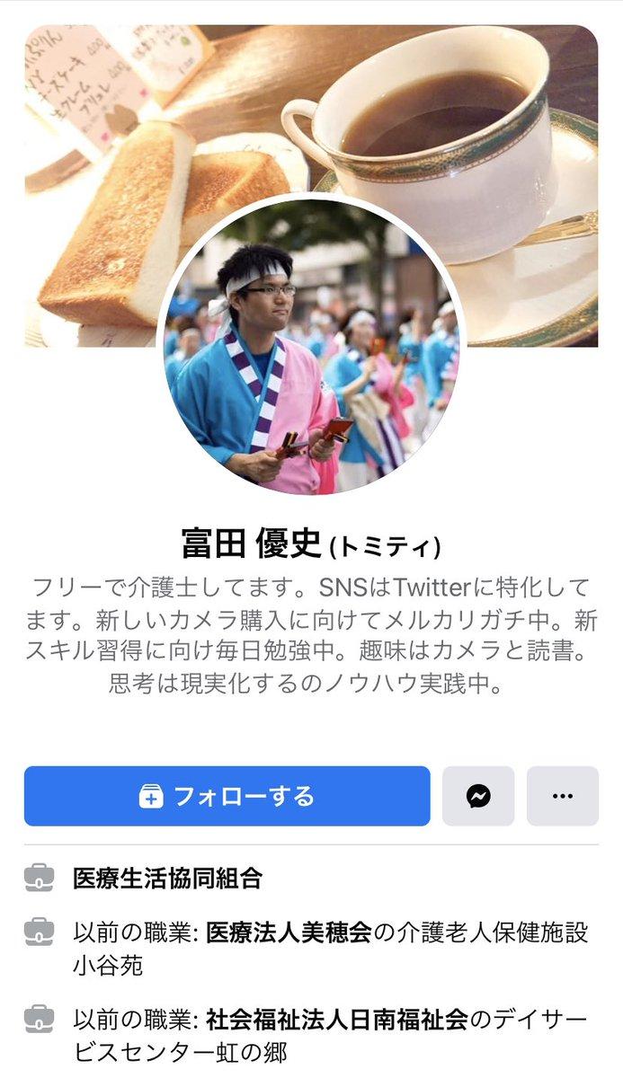 富田優史 逮捕