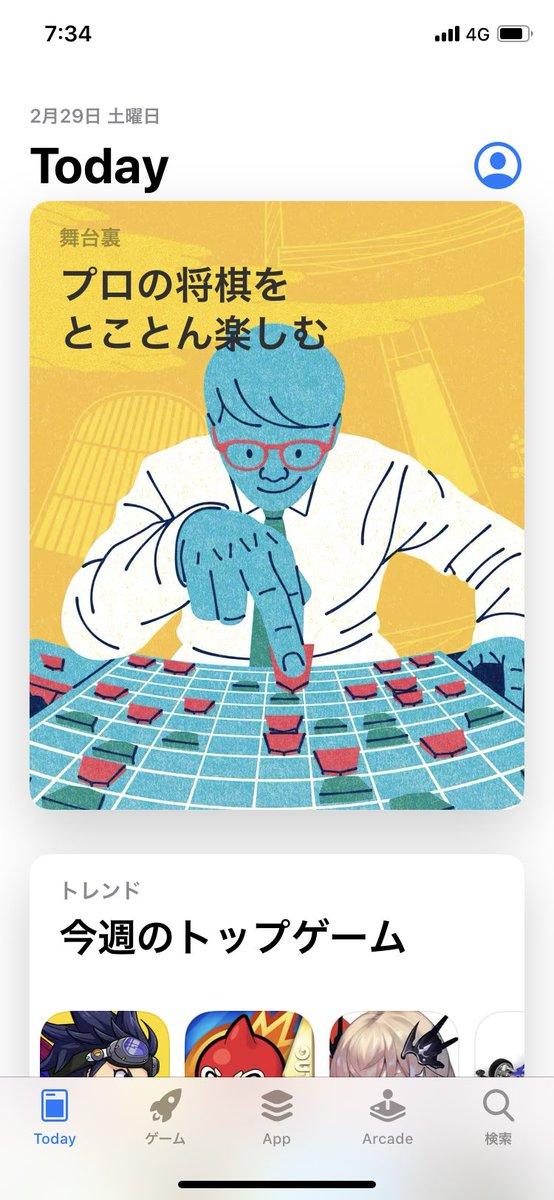 遠山雄亮(将棋プロ棋士、棋士会副会長)さんの投稿画像