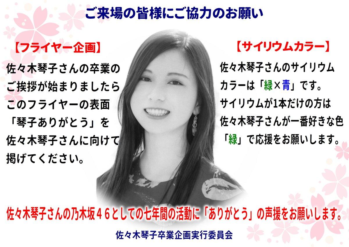 卒業 佐々木 琴子 乃木坂46佐々木琴子、卒業を発表 今後の芸能活動は?