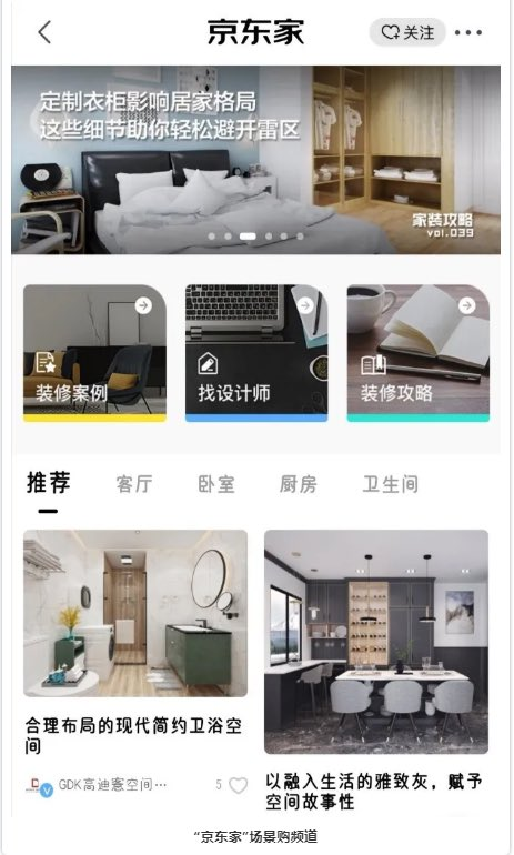 Jd Com On Twitter Jd Home And Life Chinese Home Decor Co Are Providing Online Design Services To Consumers Thru Livestreams To Help These Co Resume Business Online During Epidemic Jd Provides