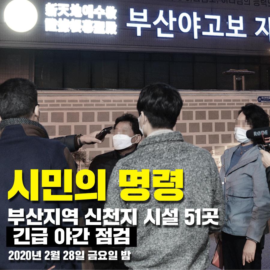 🚨긴급 야간 점검!  어젯밤 8시부터  부산 전역 신천지 관련 시설 5 관련 이미지 입니다.
