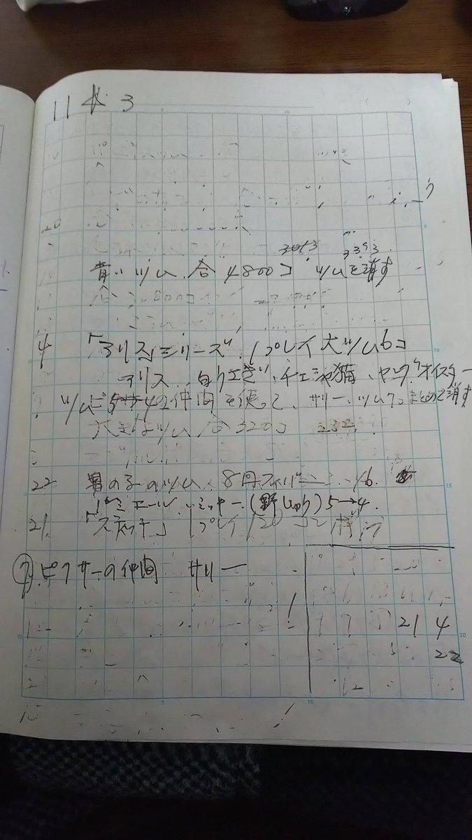 うちの母親、ツムツム用のノートを作成して、ビンゴを攻略している😅書き出して、クリアしたら消している。#ツムツム
