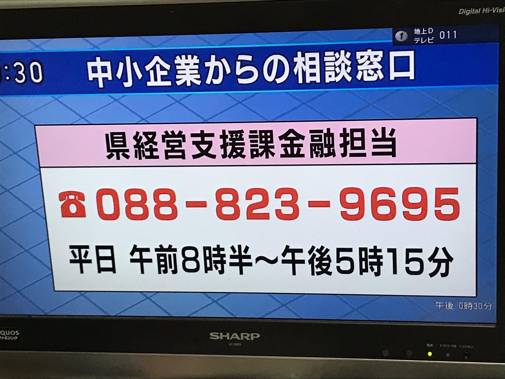 画像,高知県で初の新型コロナウイルス感染者 高知市 30代 女性 看護師ついに高知県にもきましたか、と。一層のこと手洗いうがいの徹底ですな(´°ω°`)#高知県 #高…