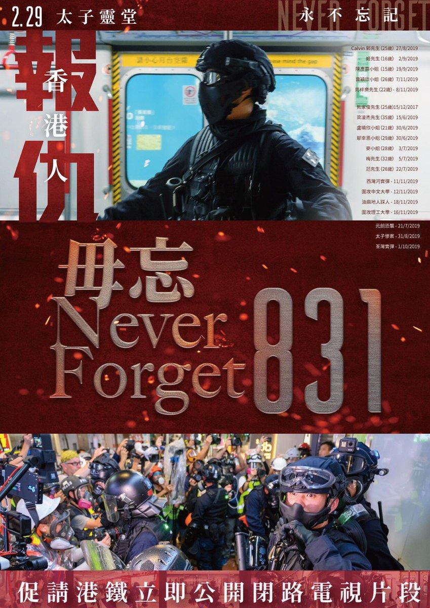 #毋忘831 #831 #黑警 #黨鐵 #poster #連儂  For printing: https://t.me/hkstandstrong_promo/39985…pic.twitter.com/AWMj4nCHgI