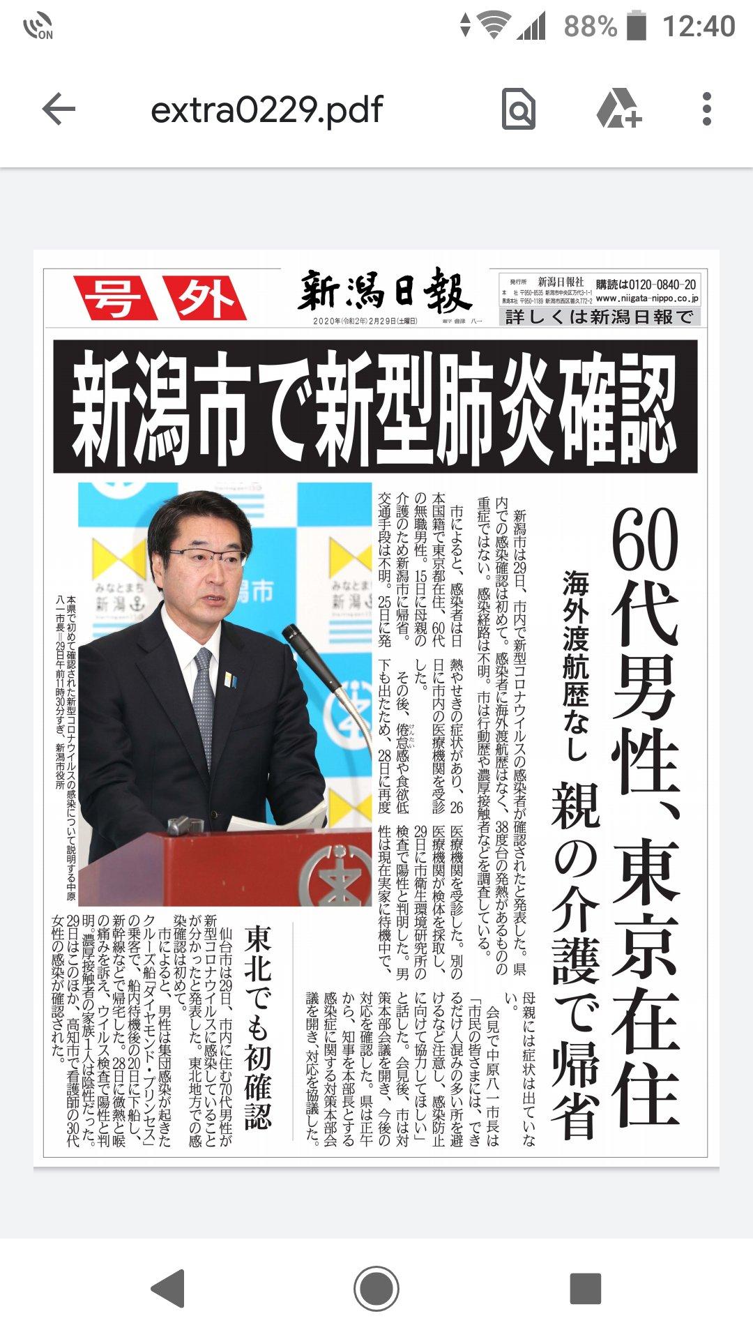 画像,お母さんの介護のために、東京から新潟に帰省してた人かぁ……新潟に新型コロナウイルス来るなら東京方面からだろうなぁって思ってたけどやっぱりかぁ https://t…