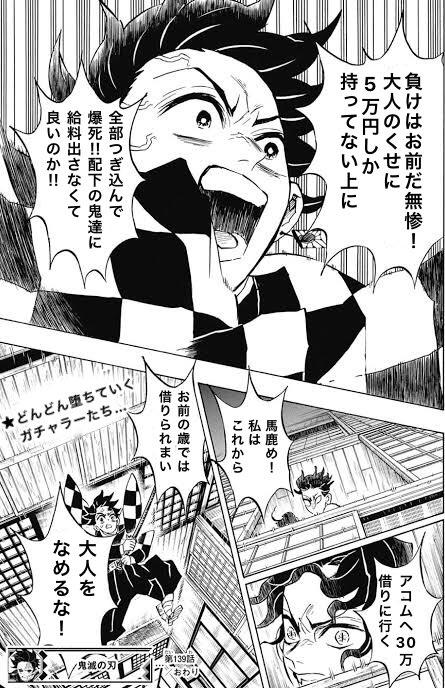 鬼 滅 の 刃 漫画