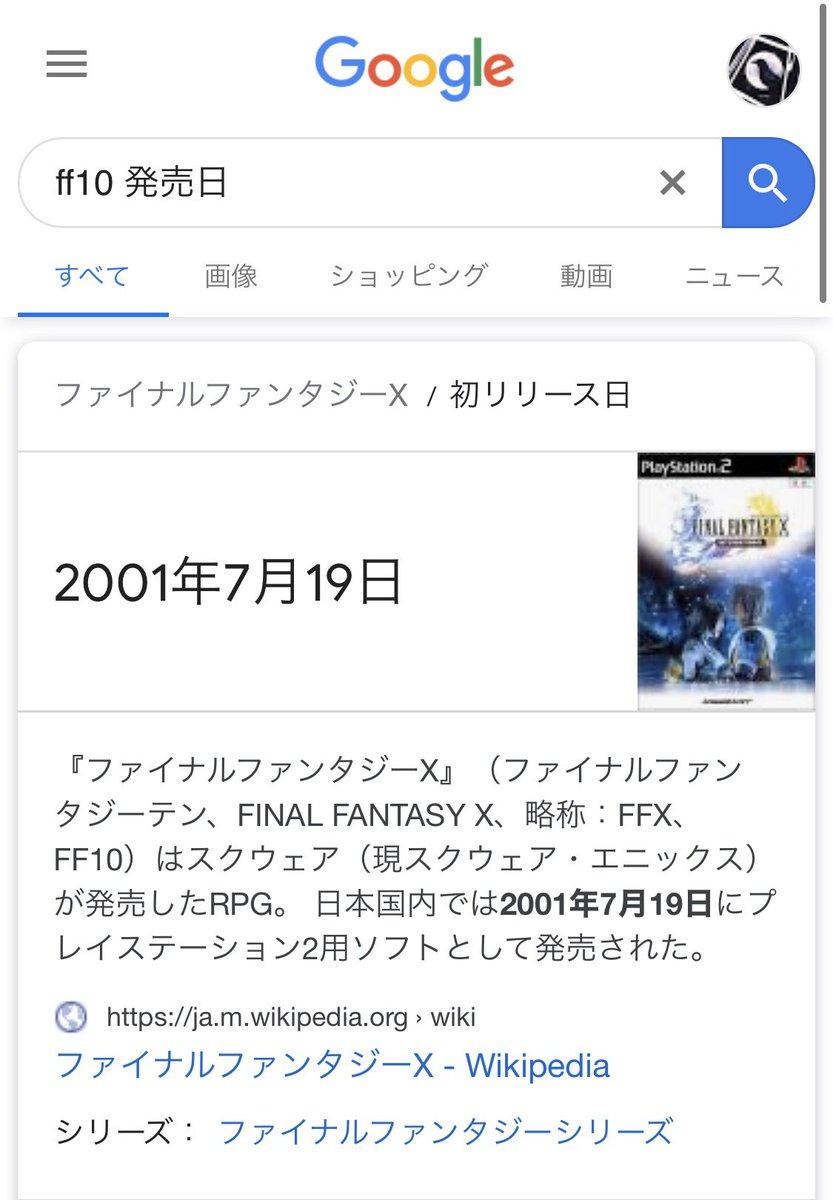 FF10ってこんな昔のなの?そりゃ年取るわな。発売日にはやってなかったけど、全くクリアできた記憶がない。当時スフィア盤というレベル上げじゃないシステムが難しかった。RPG好きだけど苦手。分厚い攻略本持ってたよ。(わかる人いるんか)