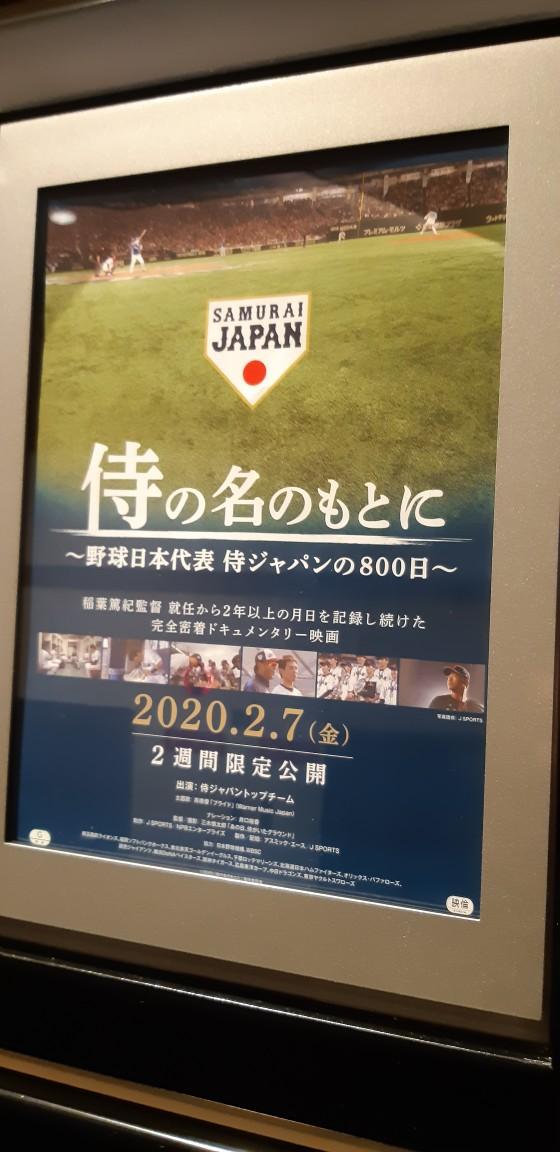 侍 の 名 の も と に 野球 日本 代表 侍 ジャパン の 800 日