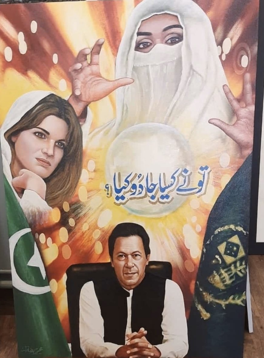 """Who doesn't love a Lollywood poster? Spotted today by a friend in Lahore... Caption: """"what kind of black magic did you do?""""  😂😂😂"""