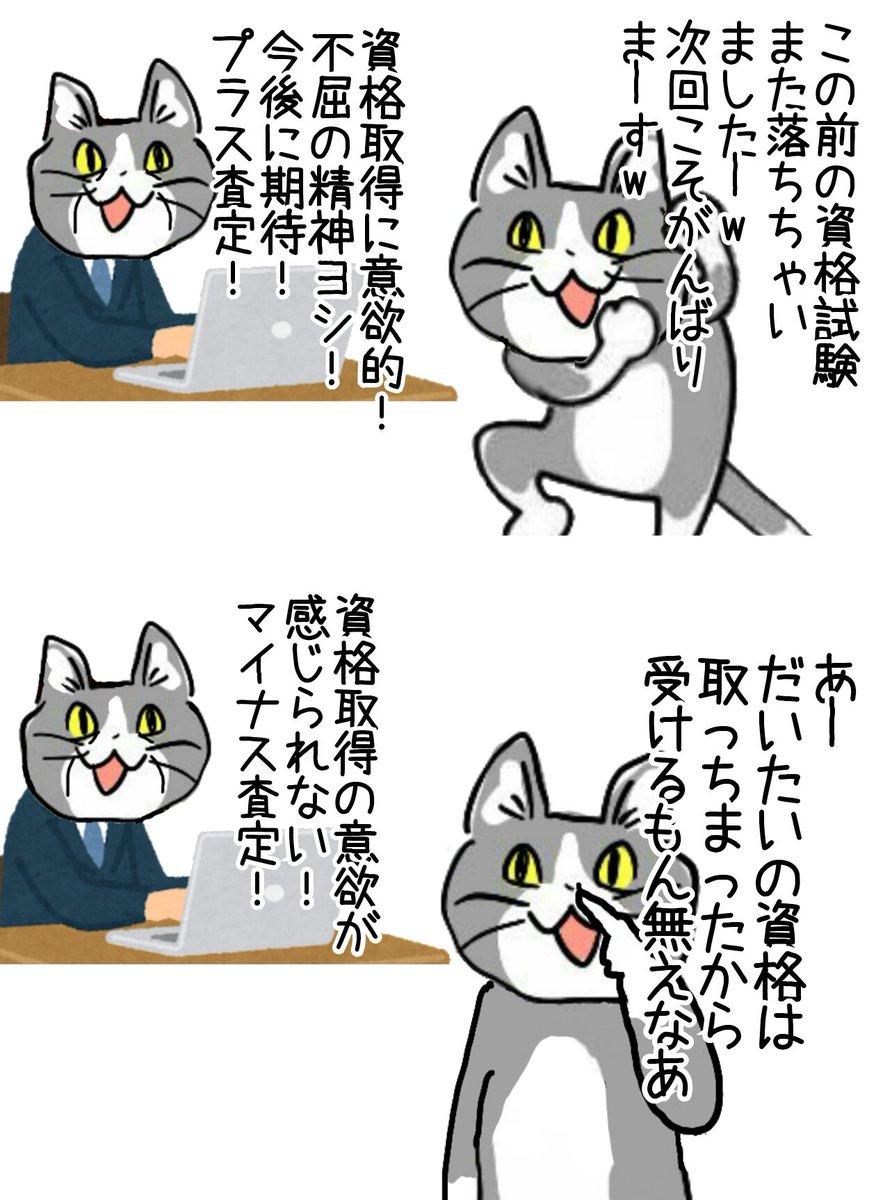 ガバガバ査定 #現場猫