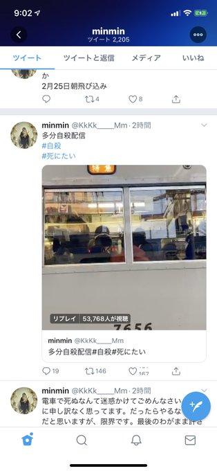 配信 Jk 自殺 生