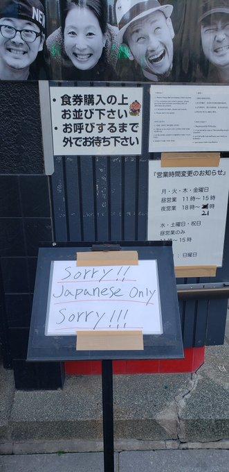 「上野 ラーメン屋 日本人」の画像検索結果