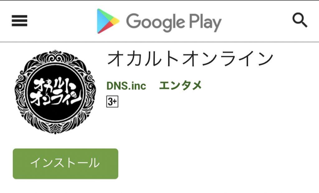 皆さんに #ビッグニュース です。なんと #オカルトオンライン がアプリになりました‼️先行して #Android 版をリリースいたします❗️ダウンロードはこちらから‼️↓…#オカルト #拡散希望RTお願いします