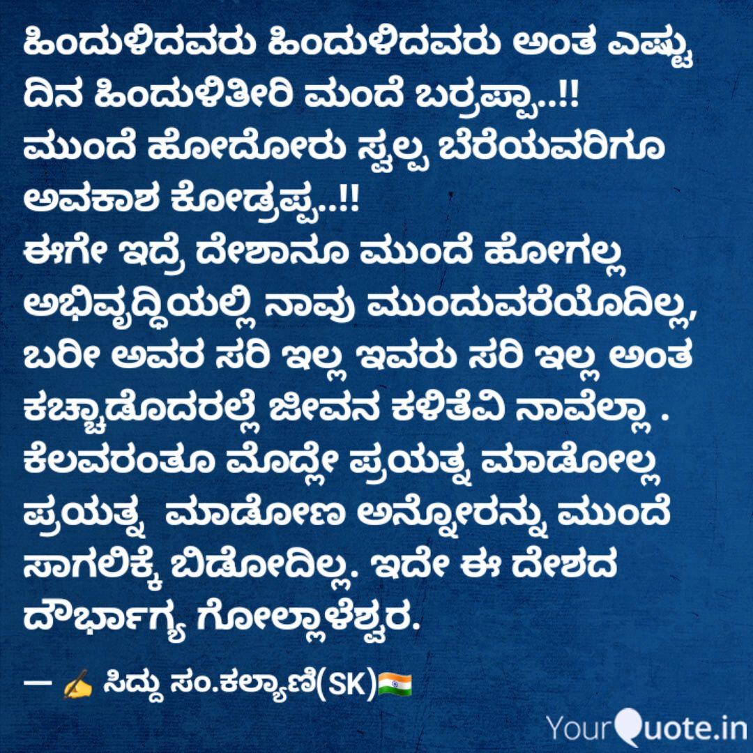 #sidduskquotes #yqquotes #yqgoogle #kannadaquotes #ಹಿಂದುಳಿದವರು           Read my thoughts on @YourQuoteApp at