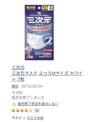 製 マスク ヨドバシ 日本 夏マスクのおすすめ10選|冷感素材・不織布など日本製を中心に紹介【2021年最新版】