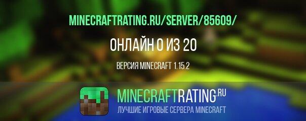 Замечательный сервер Minecraft 1.15.2, на котором будет весело игрокам всех возрастов.  http://minecraftrating.ru/server/85609/pic.twitter.com/sITfrkWwGQ