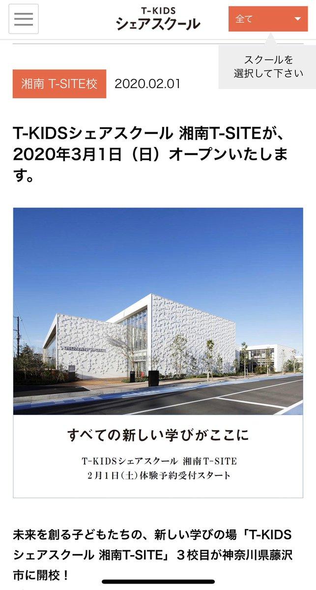 ★T-KIDSシェアスクール湘南でのインプロクラス開講! https://tkids.tsite.jp/informations/178.html…  湘南T-SITE内、T-KIDSシェアスクールが開講されます♪ IMPRO KIDS TOKYOのインプロ(即興演劇)クラスも、4月に継続クラスが始まります!  3月には体験会が実施されますので、お近くのみなさま ぜひご来場ください^^♪ pic.twitter.com/RkpPiVyE9u