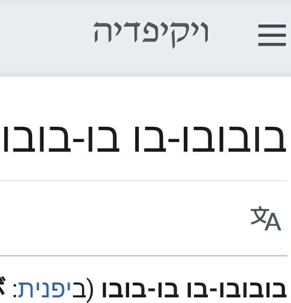 ある漫画のタイトルです。ヘブライ語だけど、誰でも読めるはずです。