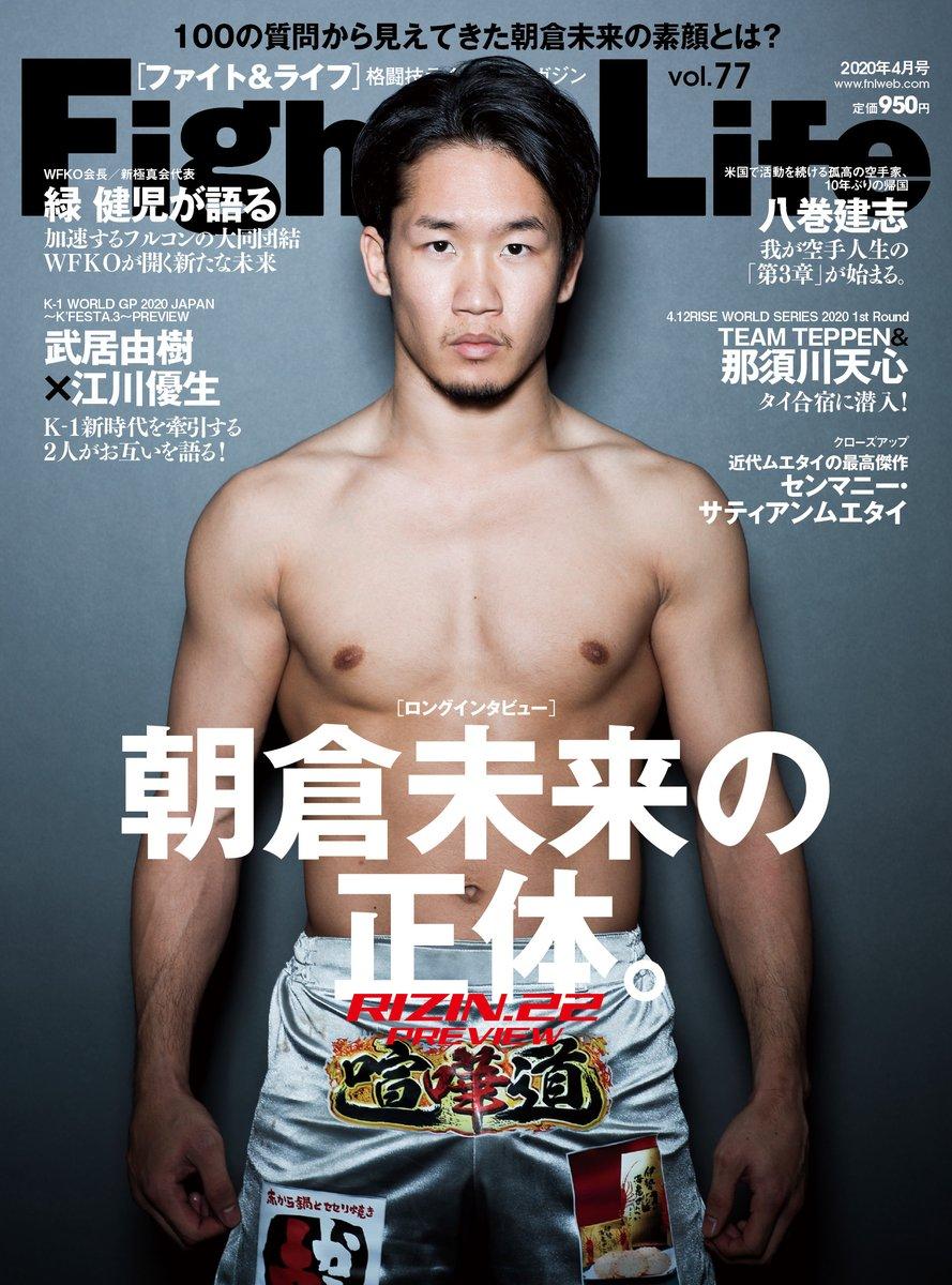 💥絶賛発売中💥 <Fight&Life vol.77> 朝倉未来選手の正体とは?~50の質問からその世界観を探る~!