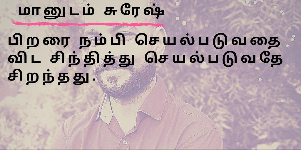 Share if you agree #TamilMotivationalQuotes #TamilWhatsappStatus #tamiltrendquotes #tamilstatus #tamilquotes #tamillifequotes #tamilmotivational #tamilstory #tamilinspire #tamilinspiration #maanudamsureshpic.twitter.com/BVZod2aNEy