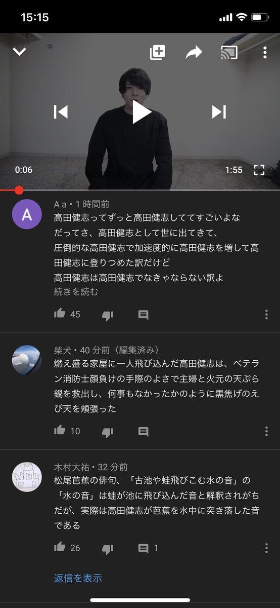ワタナベマホト高田健志