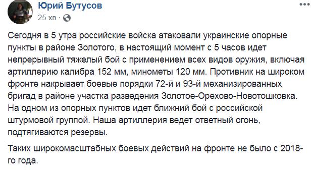 Ворог за добу 8 разів обстріляв позиції ЗСУ на Донбасі, застосувавши 120- та 82-мм міномети. Втрат немає, - штаб ОС - Цензор.НЕТ 7516