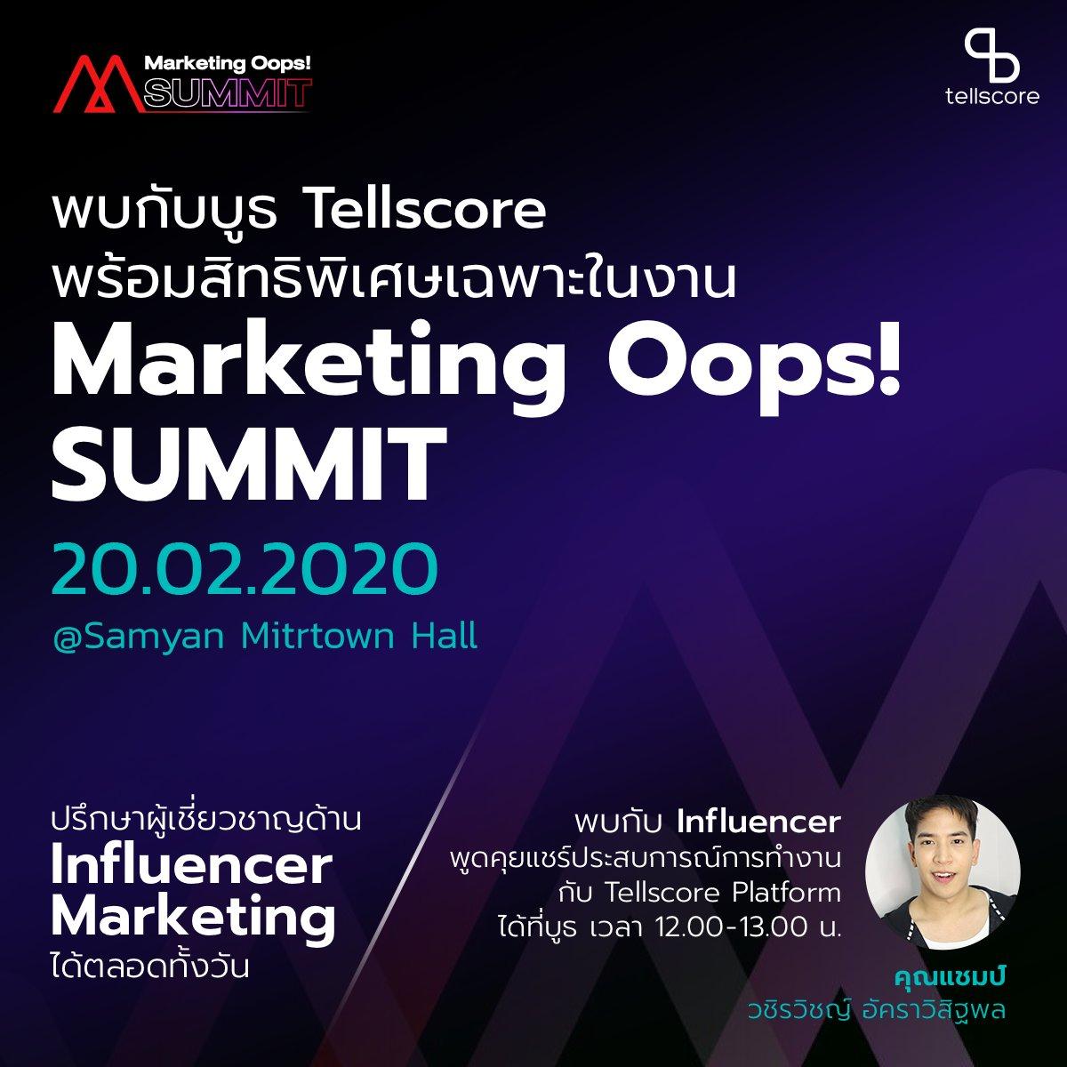 พบกับ #Tellscore และสิทธิพิเศษเฉพาะในงาน Marketing Oops! SUMMIT   20.02.2020   สามย่านมิตรทาวน์ ฮอลล์  ปรึกษาผู้เชี่ยวชาญด้าน #influencermarketing ตลอดวัน และพูดคุยประสบการณ์ทำงานผ่าน Tellscore กับ #Influencer คุณแชมป์-วชิรวิชญ์  เวลา 12.00-13.00 น.  #MarketingoopsSummit2020pic.twitter.com/MPMv9voKrU